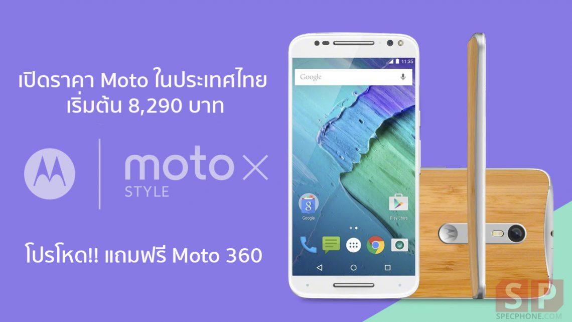 เปิดราคามือถือ Moto ในไทย Moto G Turbo, Moto X Style, Moto X Play พร้อมโปรสุดเดือด