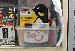 PenguinSim-Available-at-7-11-price-49-baht-SpecPhone-00007