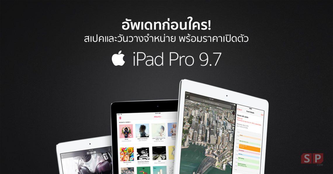 เปิดตัว iPad Pro 9.7 ชิป Apple A9x จอชัดแจ๋ว กล้อง 12 ล้านพร้อมแฟลช ราคาเริ่มต้น 22,900 บาท!!