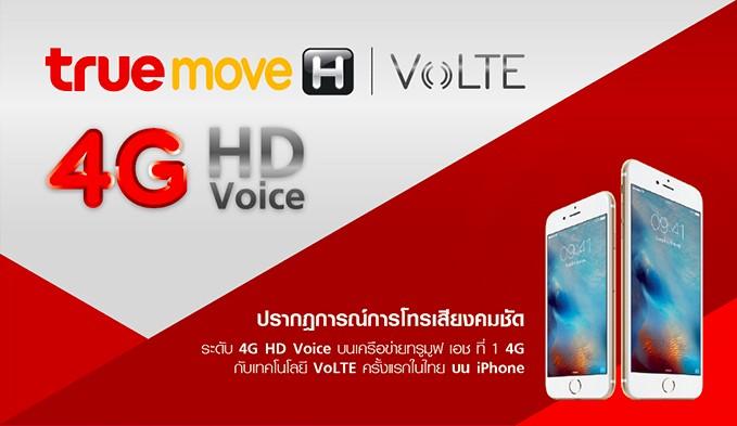 วิธีเปิดใช้งาน Truemove 4G HD Voice (VoLTE) ที่คนใช้มือถือยุคใหม่ต้องรู้!!