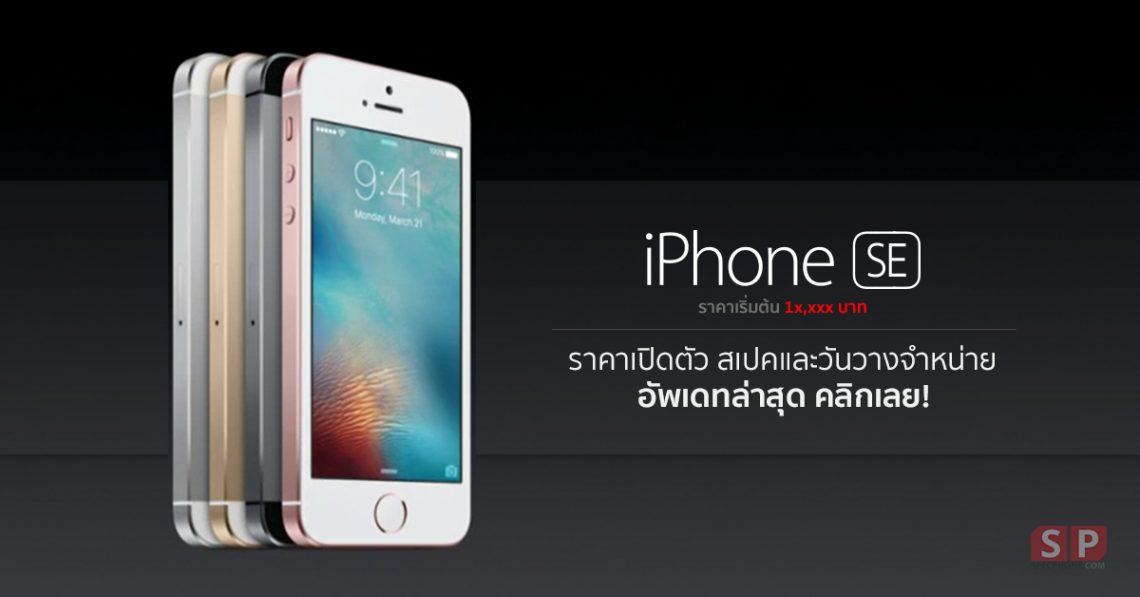 เปิดตัว iPhone SE หน้าจอ 4 นิ้ว สเปคแรงเท่า iPhone 6s ในราคาเริ่มต้น 15,000 บาท!!