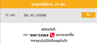Truemove-H-Post-Paid-1-Day-Internet