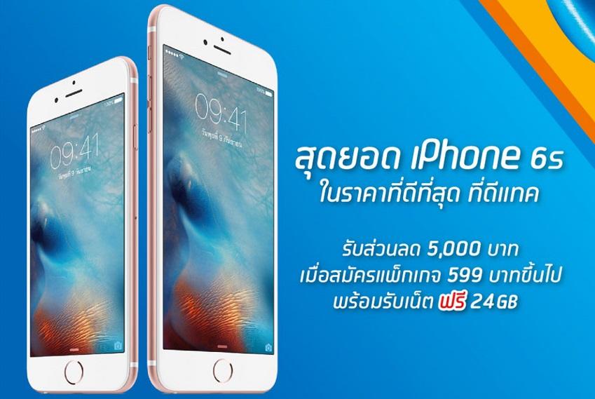 dtac-super-sale-iPhone-6s-