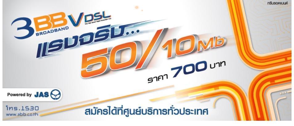 ยัง ยังไม่หยุด!! 3BB จัดหนัก เน็ตบ้าน VDSL 50/10 Mbps เดือนละ 700 บาท