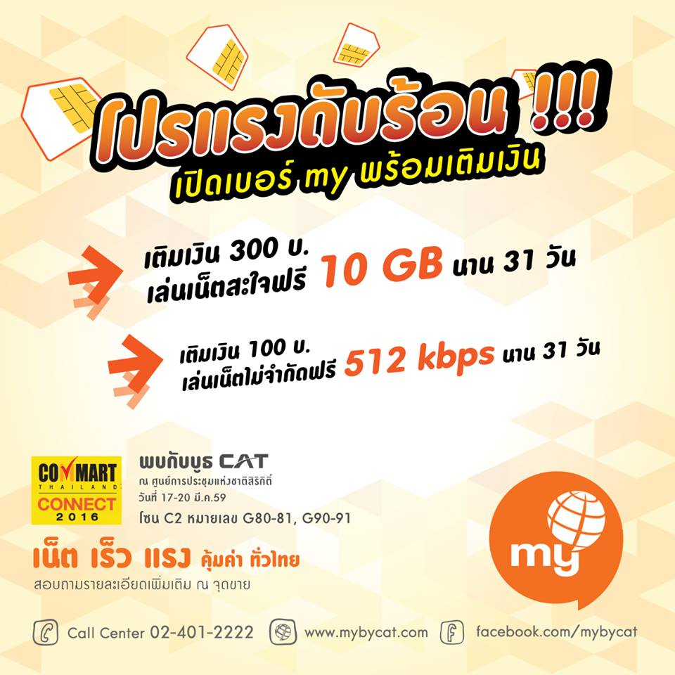 my-by-CAT-Promotion-Commart-2016-SpecPhone-001