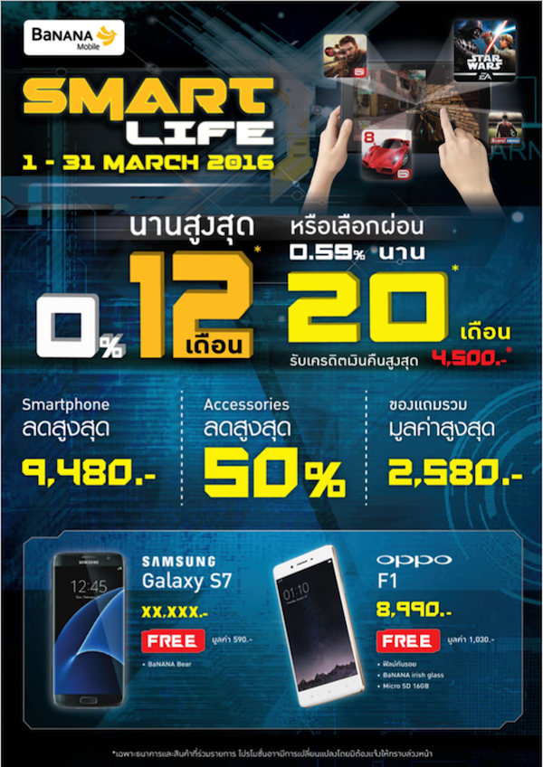 promotion Banana it mobile march 2016 specphone 00005
