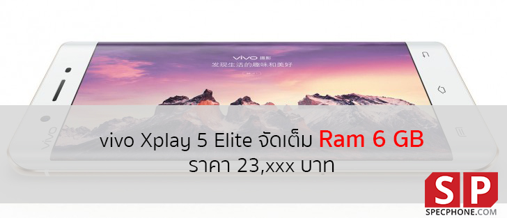 vivo Xplay 5 Elite Ram 6 GB SpecPhone 00012