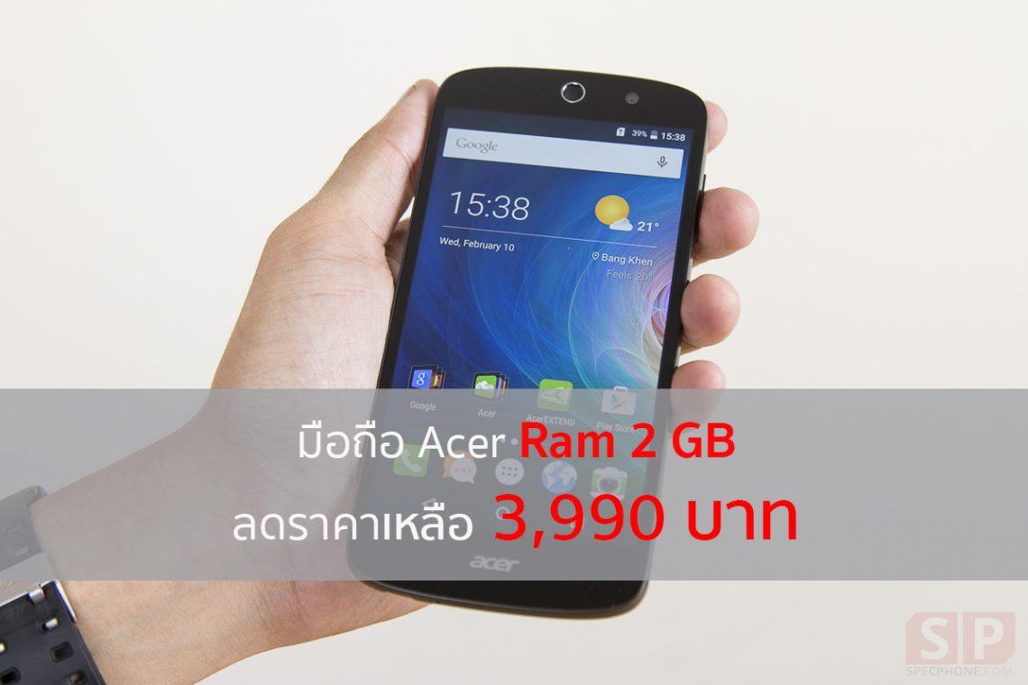 ชี้เป้า!! มือถือ Acer Ram 2 GB จอ 5 นิ้ว HD กล้องหน้า – หลัง 8 ล้าน ในราคาเพียง 2,990 บาท