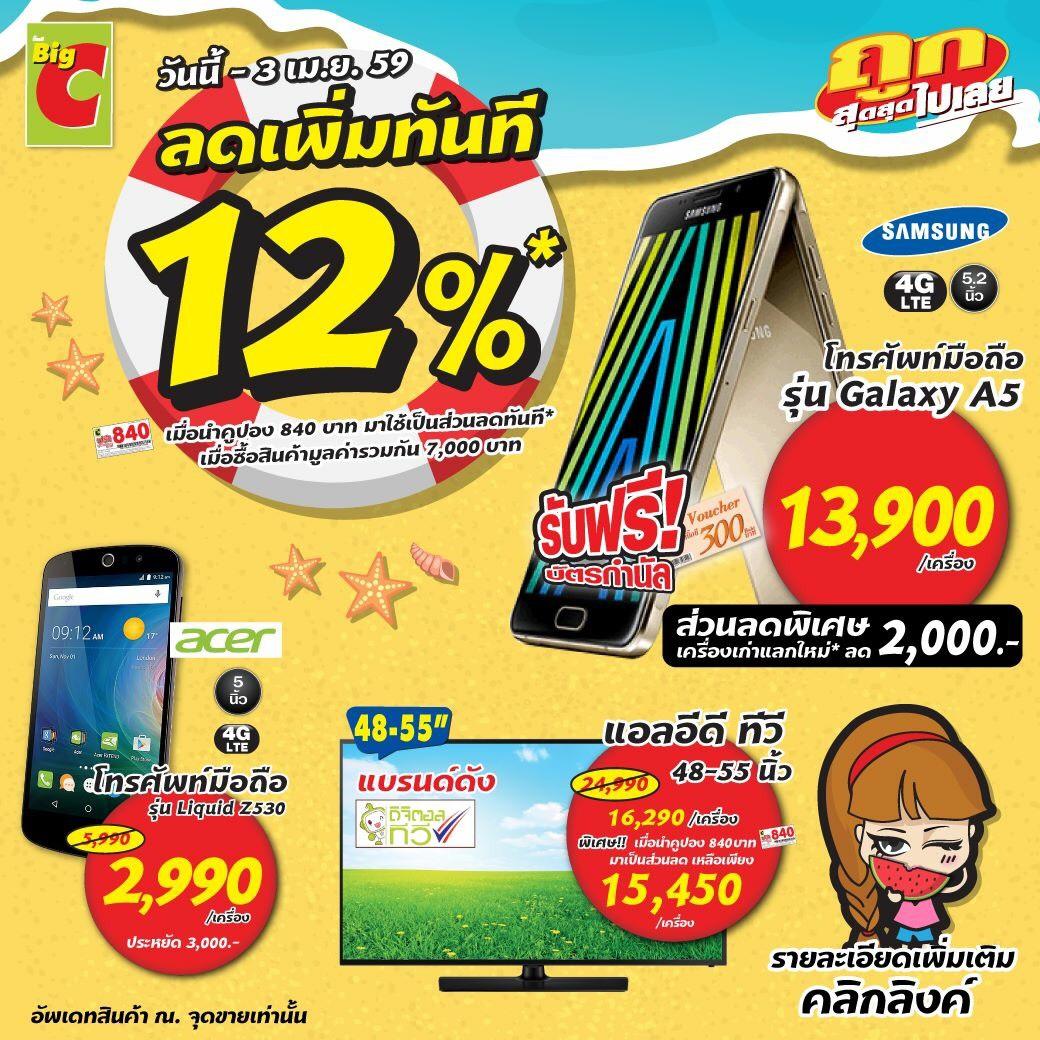Acer-Liquid-Z530-Sale-at-Big-C-001