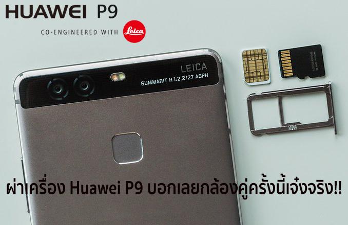 ผ่าเครื่อง Huawei P9 บอกเลยครั้งนี้ของเขาดีจริง!!