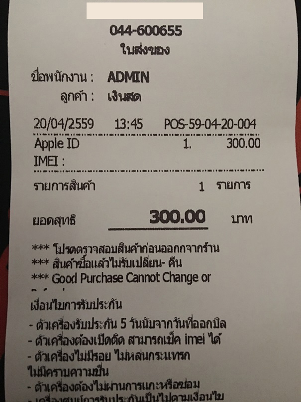 Apple-ID-300-Baht