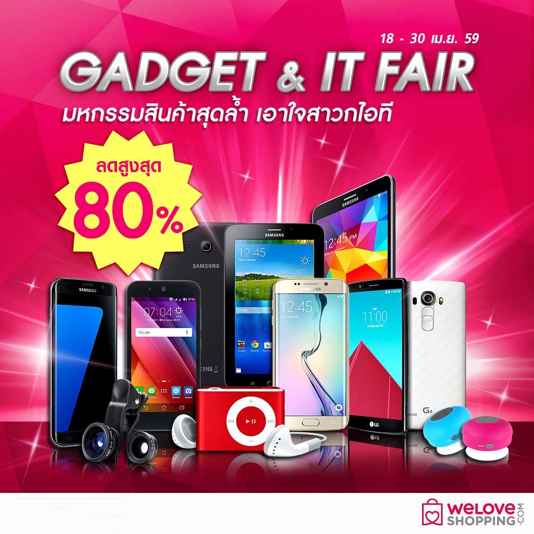 LinePost_Gadget&IT