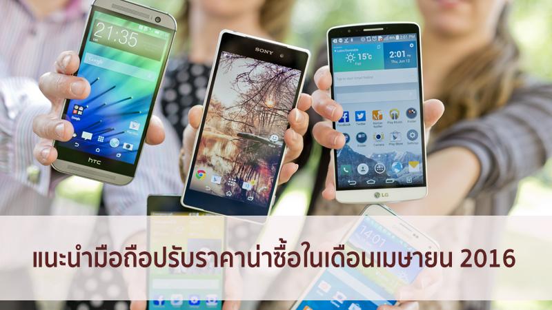 New_Smartphones_2016