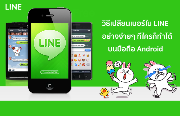 วิธีเปลี่ยนเบอร์โทรใน LINE บนมือถือ Android อย่างง่ายๆ ที่ใครๆก็ทำได้!!