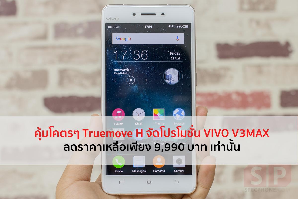 Preview-vivo-V3Max-SpecPhone-000