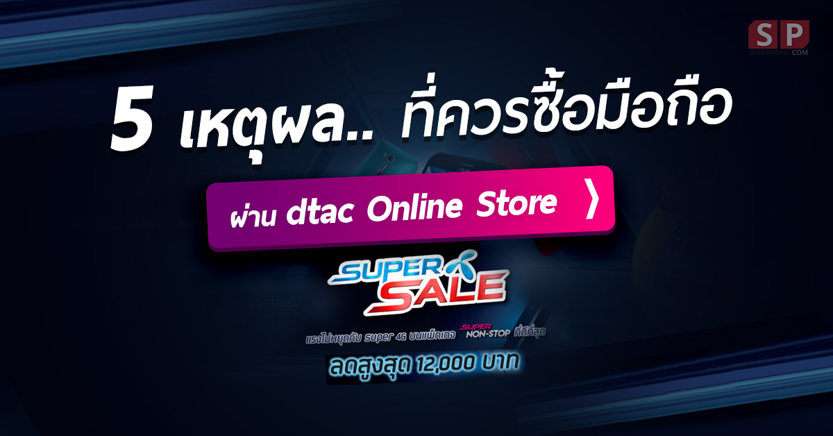 SP - Topic_dtac store