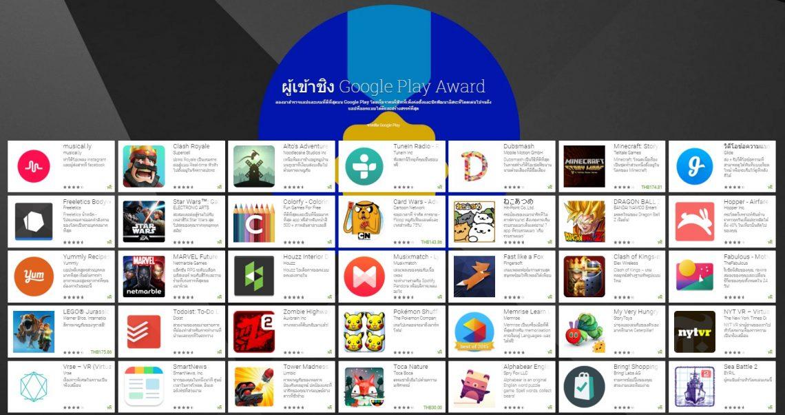 รวม 50 แอพที่เข้าท้าชิงรางวัล Google Play Award !!!
