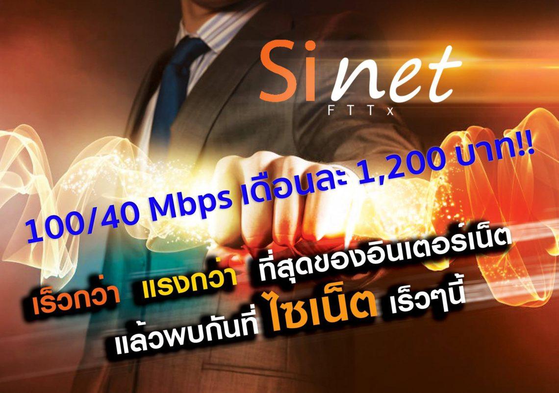 Sinet ปล่อยโปรโหดสู้ 3BB เน็ต FTTx 100Mbps เดือนละ 1,200 บาท เหมาจ่ายรายปี ใช้ฟรี 2 เดือน!!