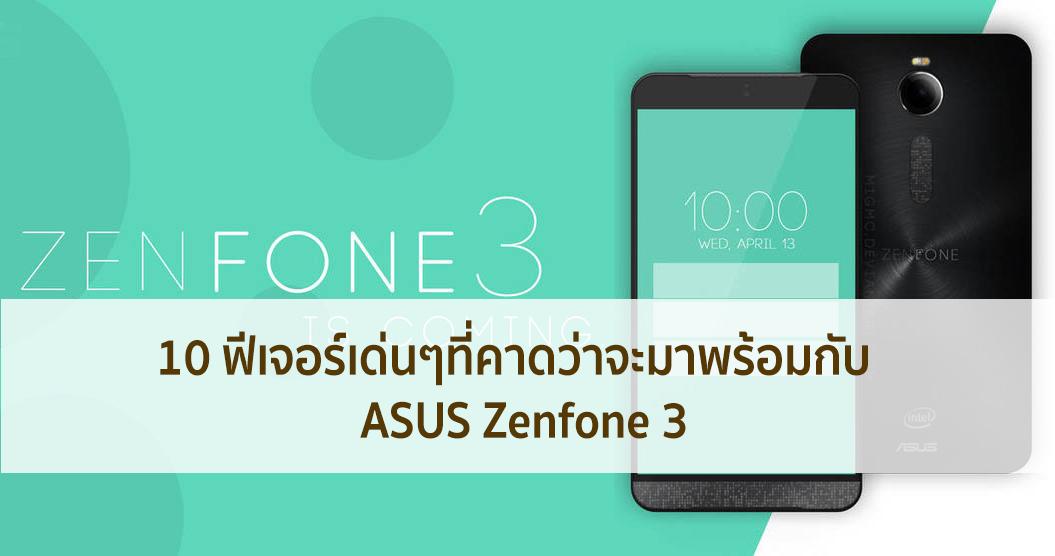 10 ฟีเจอร์เด่นๆที่คาดว่าจะมาพร้อมกับ ASUS Zenfone 3