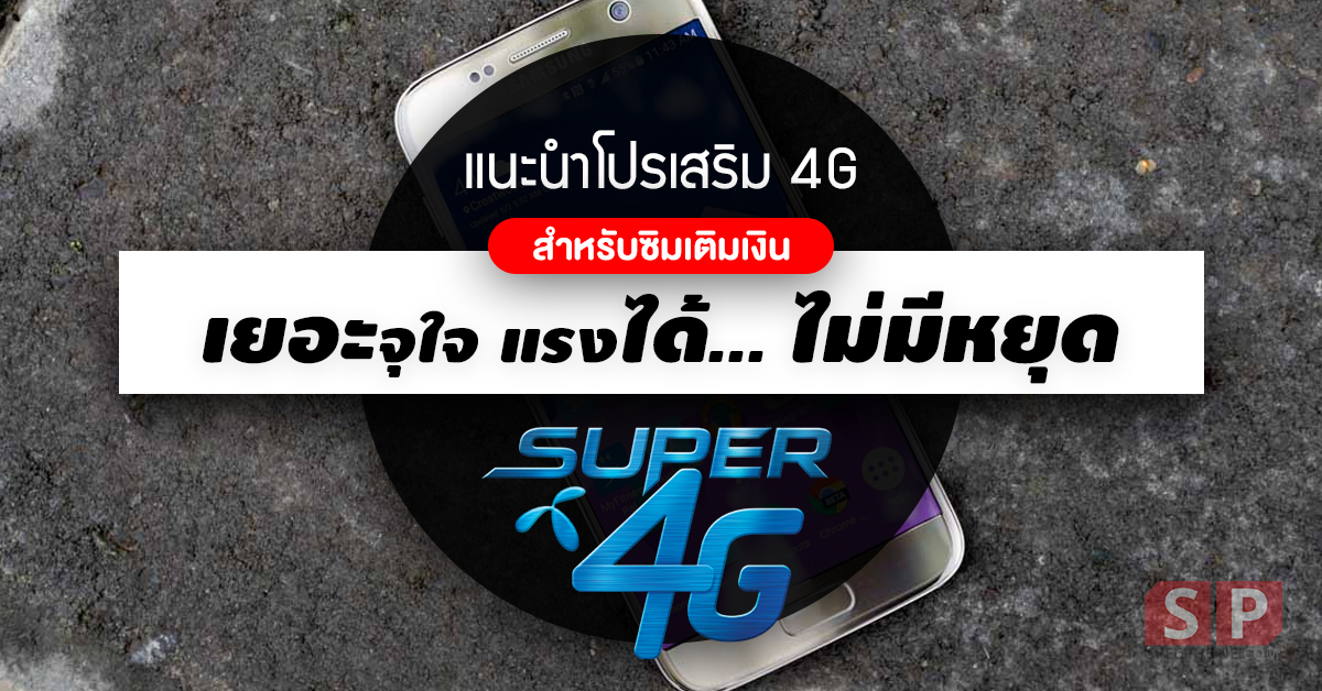 dtac-prepaid-add-on-one-day-Promotion-SpecPhone
