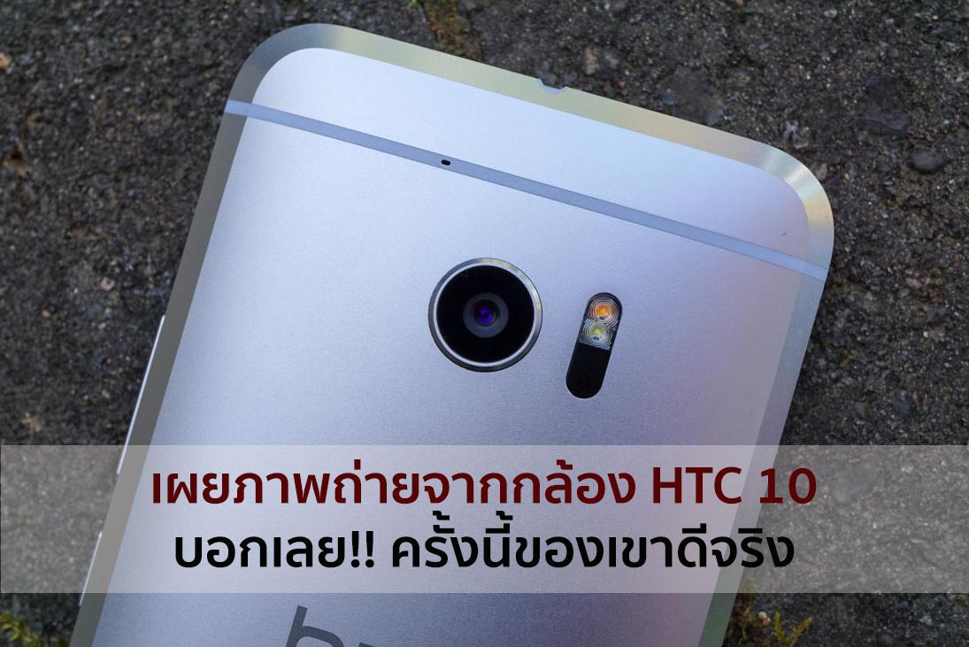 htc-10-camera-5