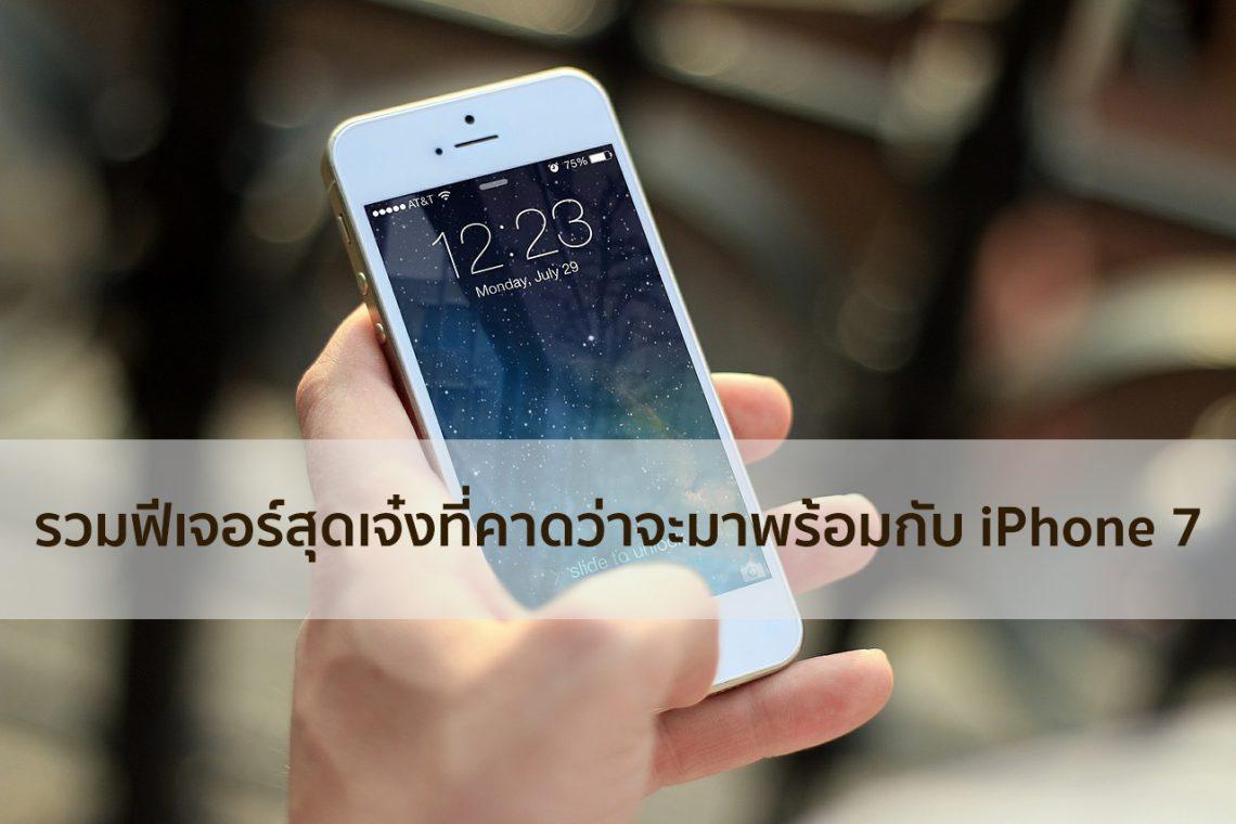 รวมฟีเจอร์สุดเจ๋งที่คาดว่าจะมาพร้อมกับ iPhone 7!!