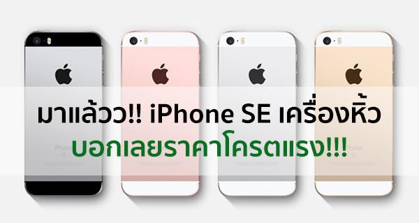 มาแล้วจ้า!! iPhone SE เครื่องหิ้ว!! บอกเลยราคาโครตแรง!!!