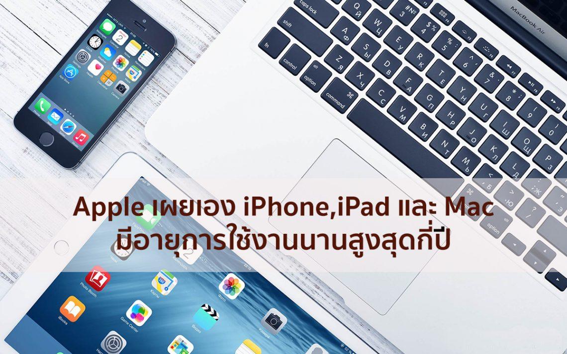 Apple บอกเอง iPhone, iPad และ Mac มีอายุการใช้งานนานเท่าไหร่??