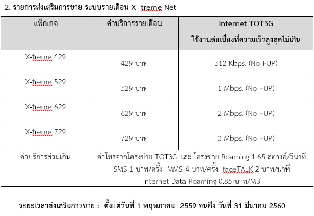 tot-3g-new-post-paid-package-002