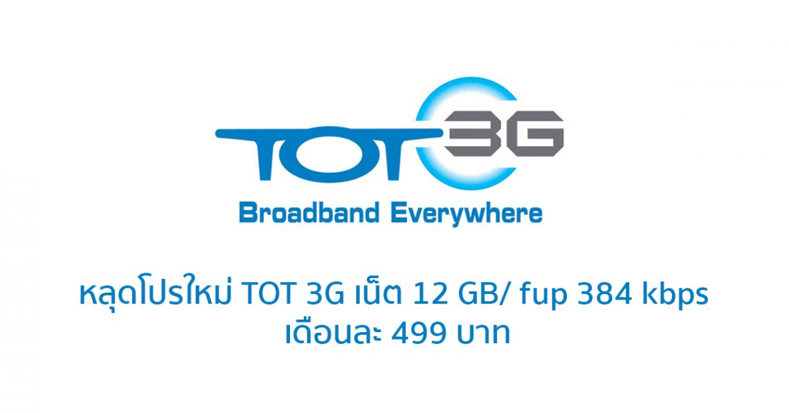 หลุดโปรใหม่ TOT 3G เดือนละ 499 บาท เน็ต 12 GB, fup 384 Kbps!!