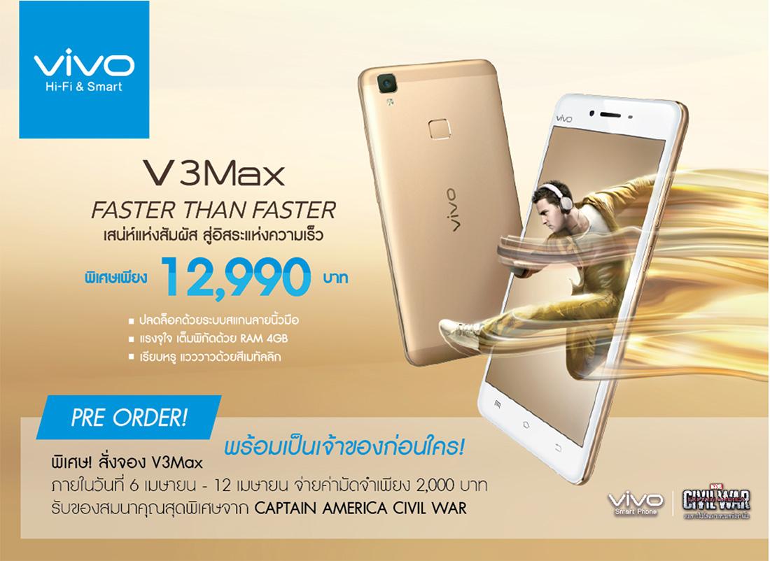 มาแล้วจ้า !! Vivo V3 Max เปิด Pre-order ในไทยแล้ว ในราคา 12,990 พร้อมของแถมสุดพิเศษ