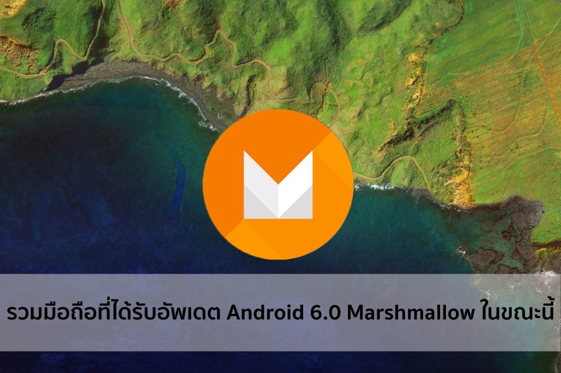 รวมมือถือที่ได้รับอัพเดต Android 6.0 Marshmallow ในขณะนี้!!