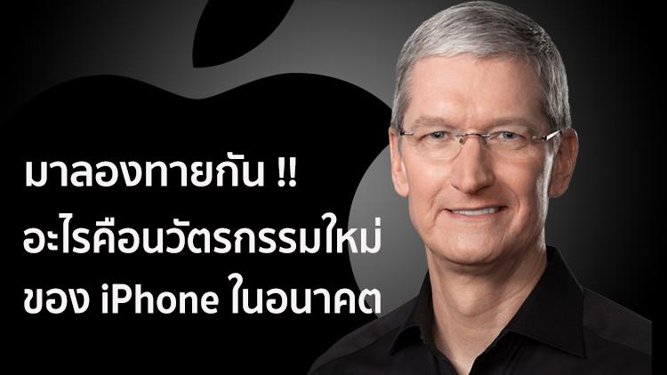 """7 ความเป็นไปได้ใน iPhone รุ่นใหม่ที่ """"คุณจะขาดไม่ได้ในชีวิต"""""""