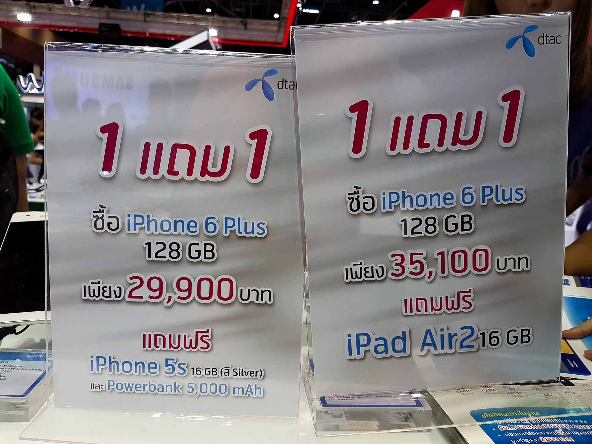 [TME 2016] จัดด่วนน!! dtac ใจป้ำแจก iPhone 5s และ iPad Air 2 เมื่อซื้อ iPhone 6 Plus ภายในงาน TME 2016 Hi-End