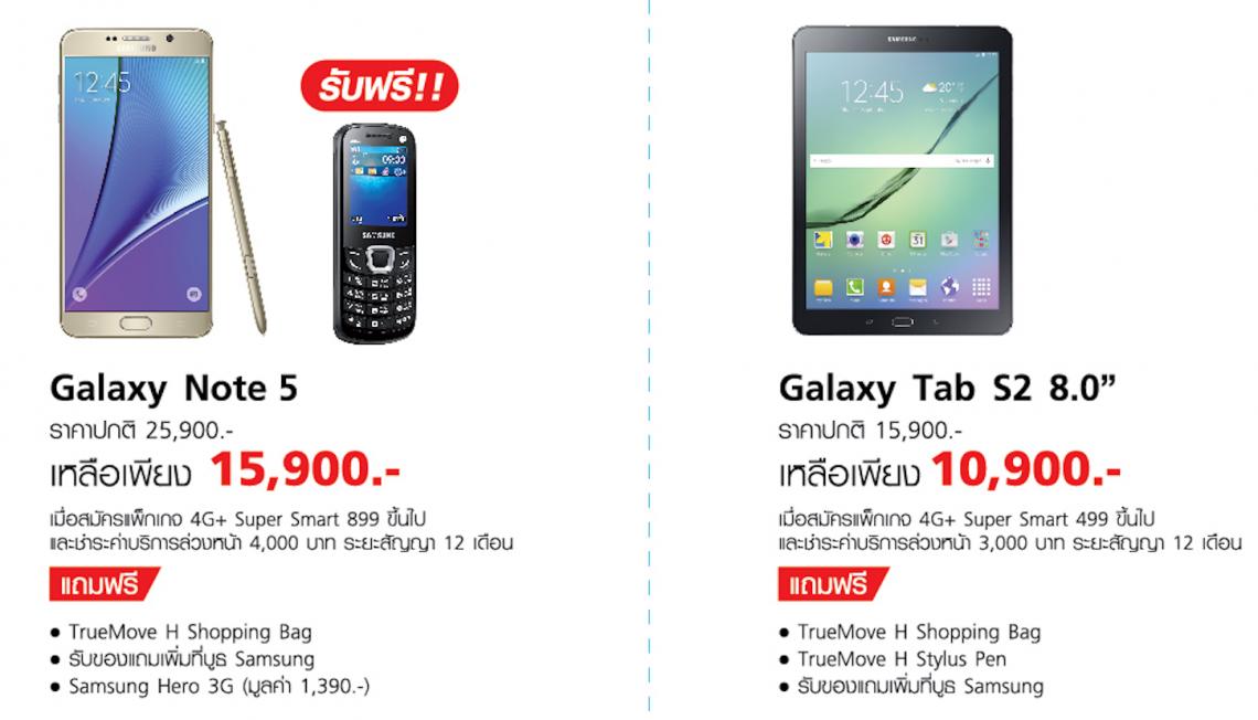 [TME 2016] Truemove H จัดบ้าง Samsung Galaxy Note 5 ลดเหลือ 15,900 แถมฟรี Samsung Hero และ Galaxy Tab S2 เหลือ 10,900 บาท