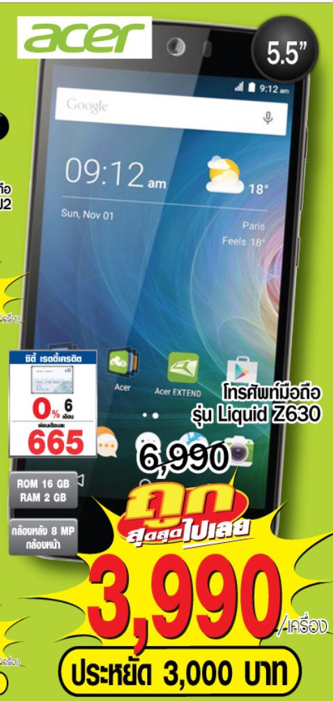 Acer-Liquid-Z630-Big-C-Price-Specphone-00001