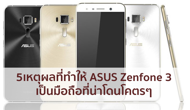 Asus-Zenfone-3-and-Zenfone-3-Deluxe