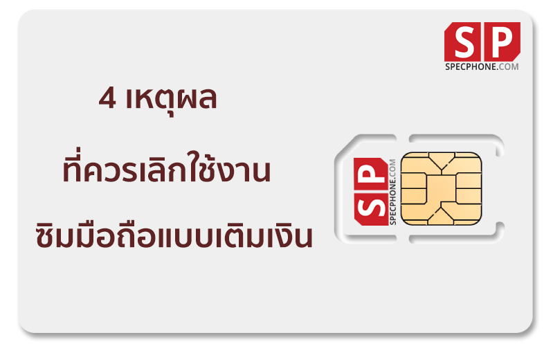Error-rejected-SIM-card-or-non-accepted-SIM-card