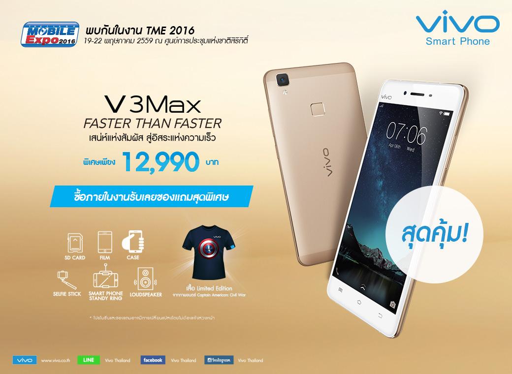 Expo2016-v3max