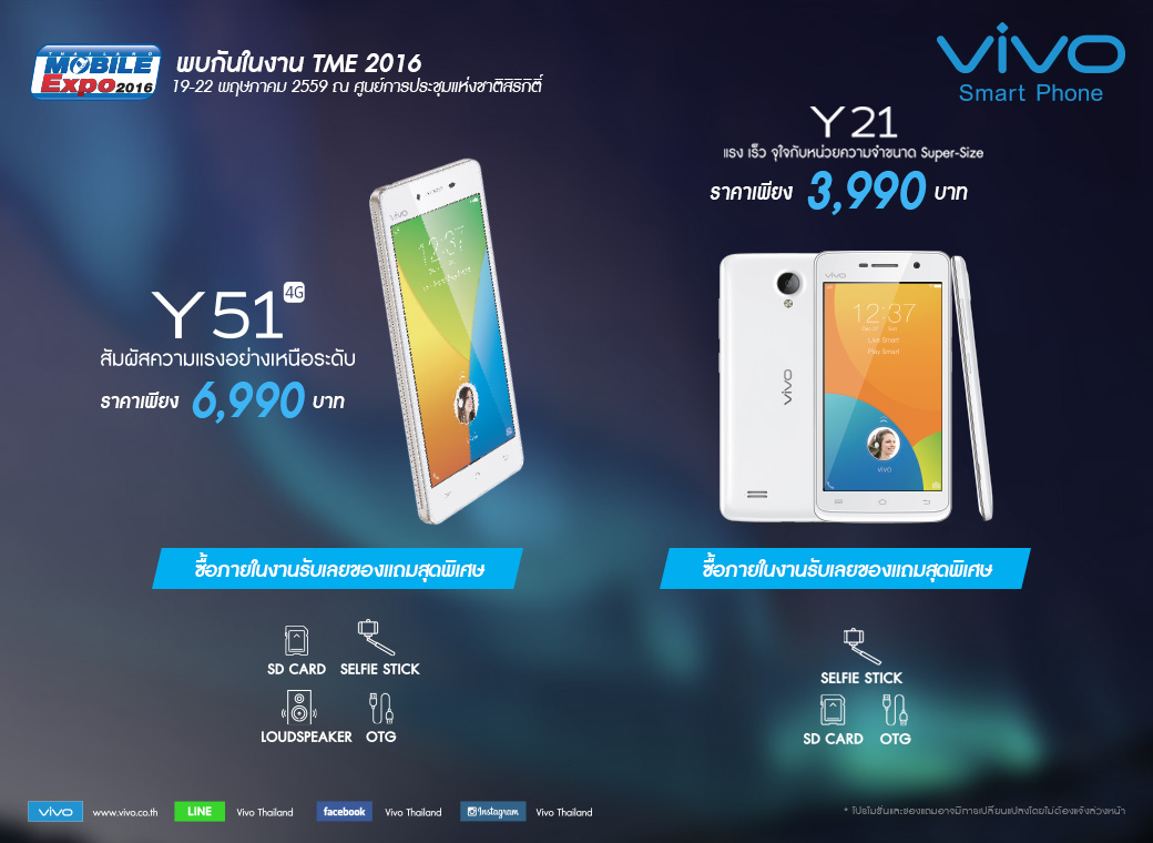 Expo2016-y51-y21