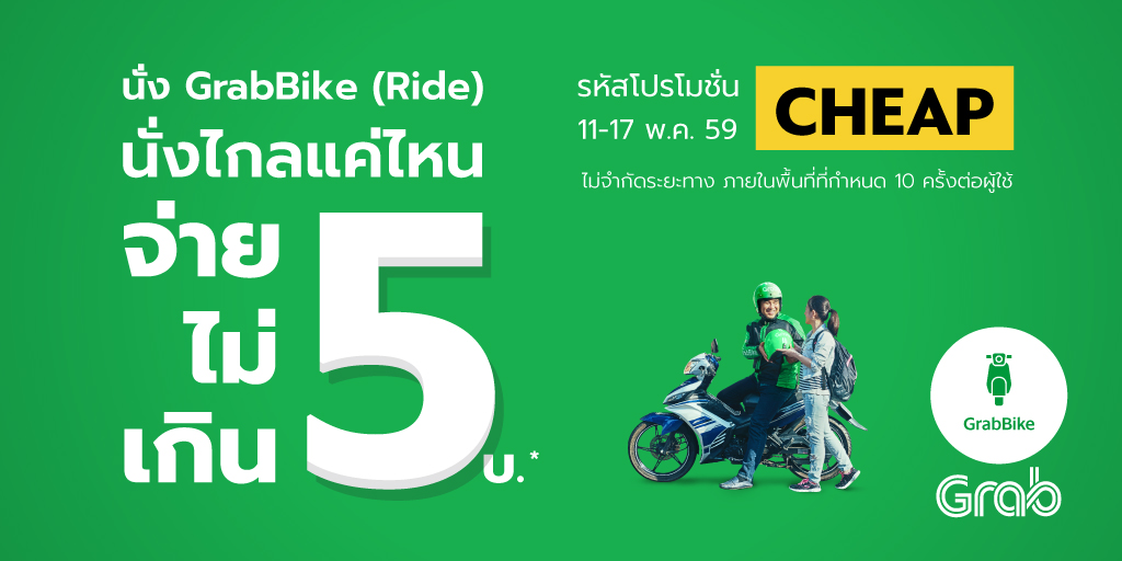 GrabBike-Promotion-5-Baht-00002
