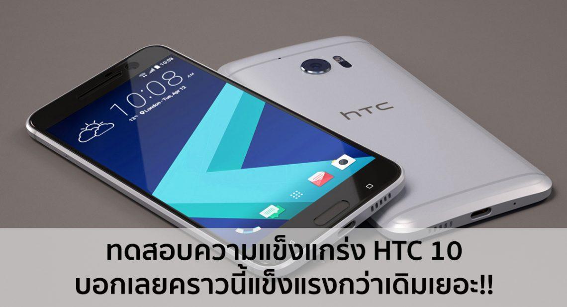[มีคลิป] ไม่พังไม่เลิก!! จับ HTC 10 มากรีดตัวเครื่อง , เผาหน้าจอ , ดัดตัวเครื่อง ลองดูซิว่าจะรอดมั้ย??