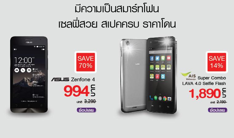 Powerbuy ลดราคา ASUS Zenfone 4 เหลือเพียง 994 บาท!! Zenfone 2 ก็ลดด้วย