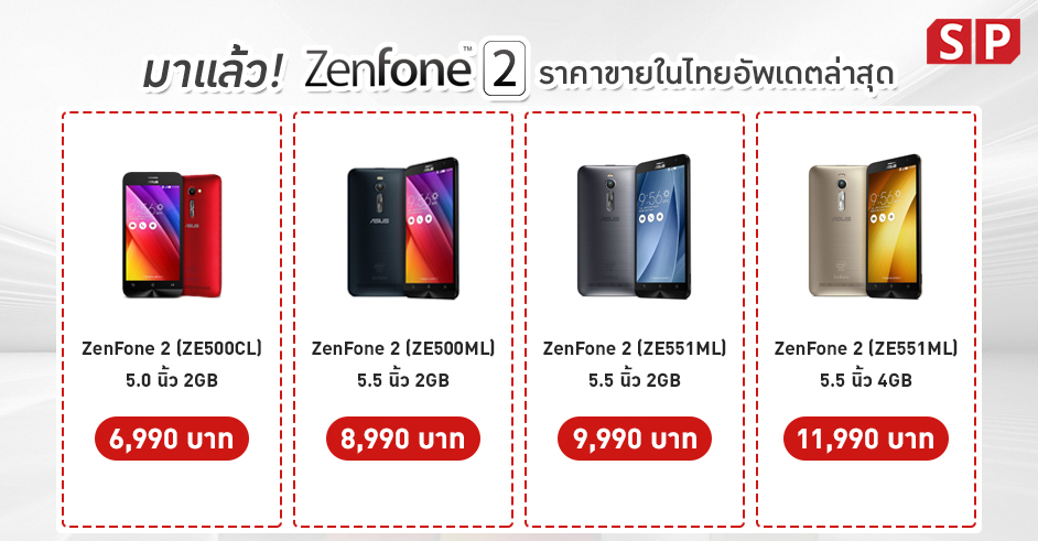 SP-Zenfone-2-0price1