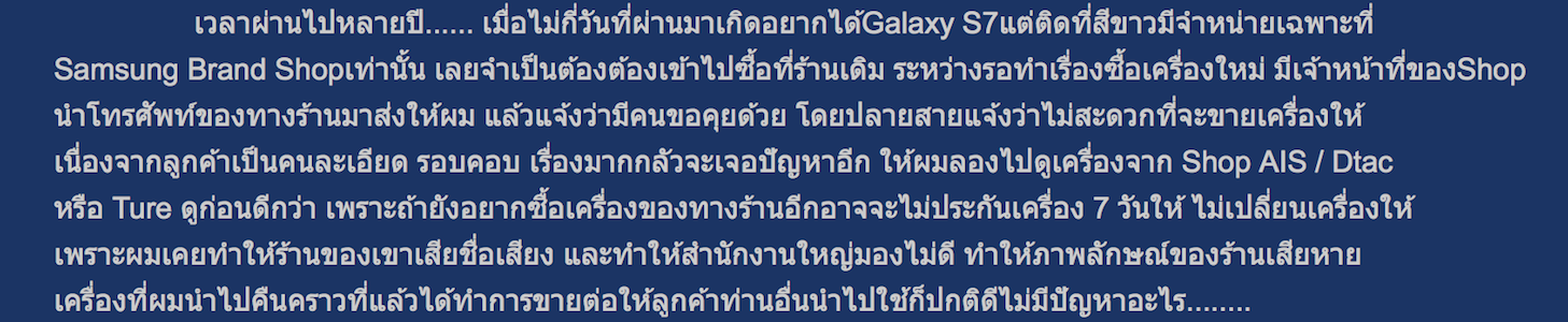 Samsung-Galaxy-S7-Problems-Pantip