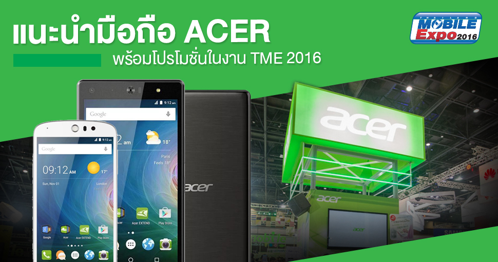 Smartphone-Acer-TME-2016-SpecPhone
