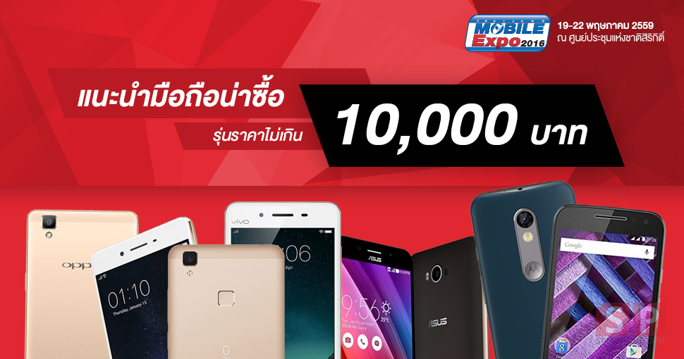 [TME 2016] แนะนำมือถือราคาไม่เกิน 10,000 บาทรุ่นสุดคุ้มน่าซื้อในงาน Thailand Mobile Expo 2016 Hi-End
