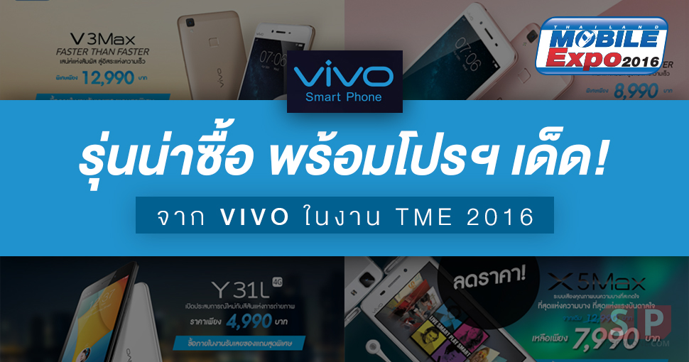 [TME 2016] รวมมือถือ vivo รุ่นสุดคุ้มน่าซื้อในงาน Thailand Mobile Expo 2016 Hi-End