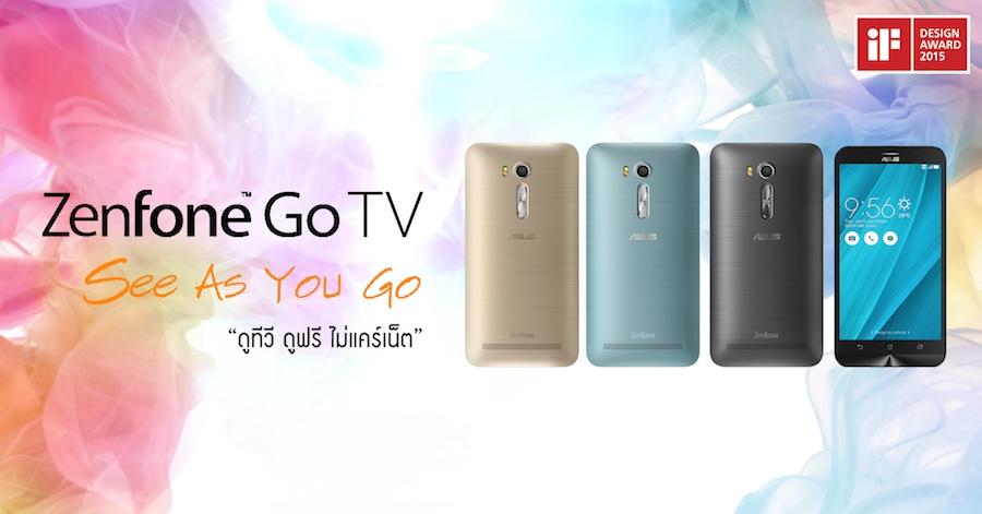 """""""ดูทีวี ดูฟรี ไม่แคร์เน็ต"""" กับ ASUS Zenfone Go TV ในราคา 5,990 บาท!!"""
