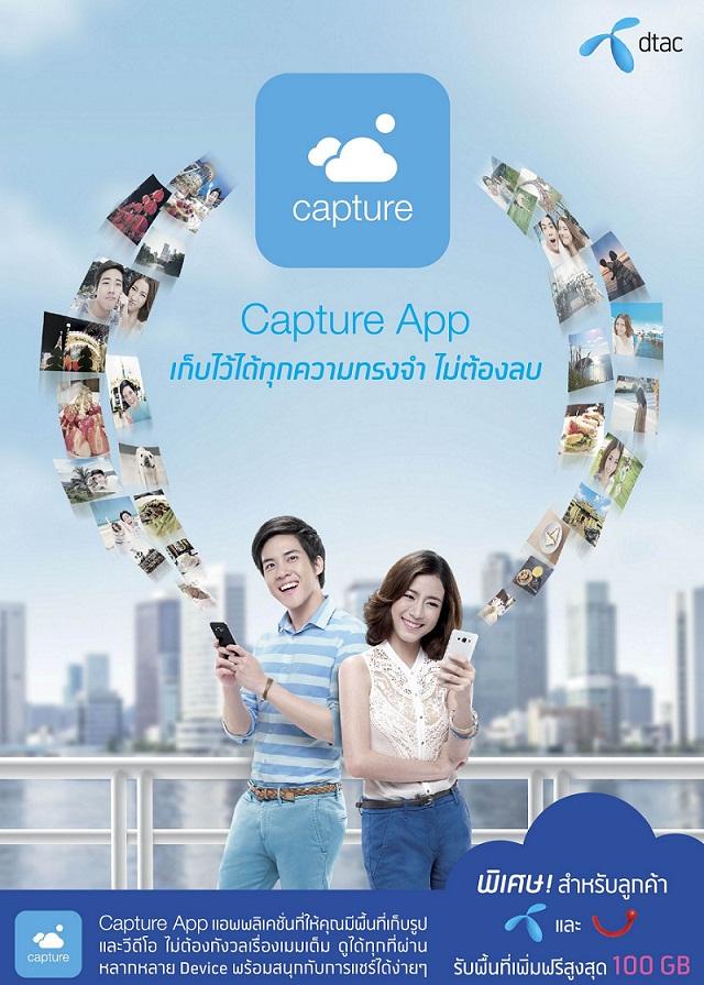 dtac-Capture-App-02